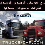 تعویض کامیون فرسوده شرکت ماموت