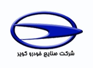 Photo of صنایع خودرو کویر