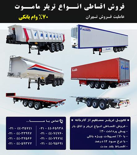 Photo of فروش اقساطی تریلر ماموت