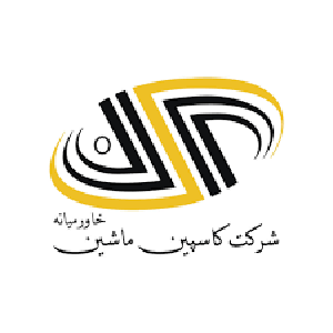 شرکت کاسپین ماشین خاورمیانه