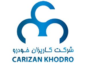 Photo of شرکت کاریزان خودرو