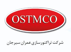 Photo of شرکت تراکتورسازی عمران