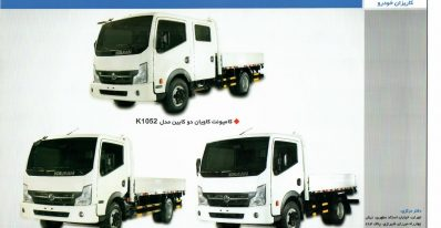 فروش ویژه کامیونت کاویان