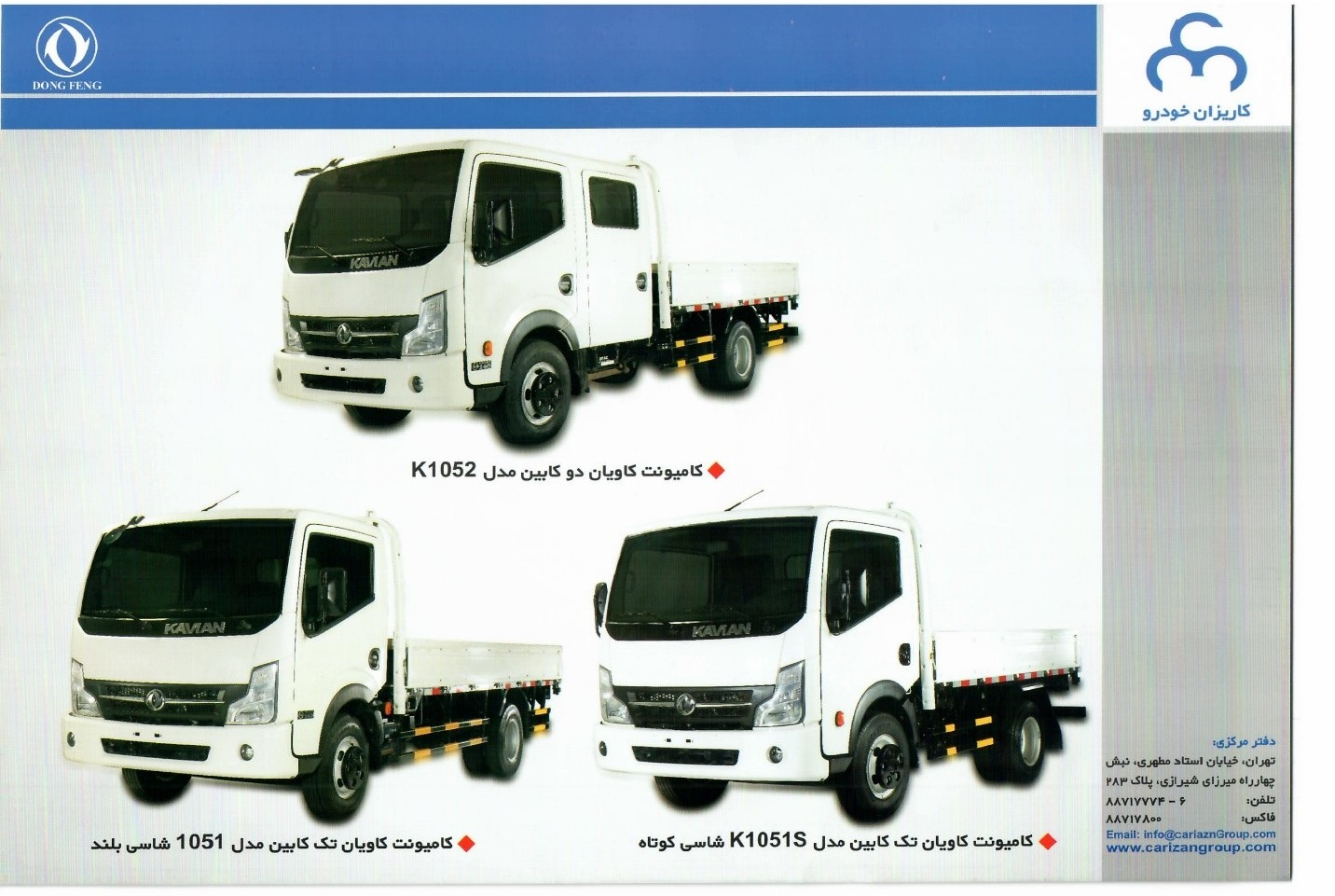 Photo of فروش ویژه کامیون های کاویان