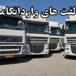 Opposition-and-agreement-to-import-trucks