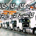 car-truck_factory