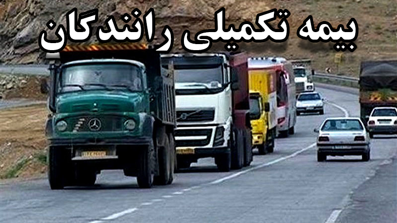 Photo of یک ملیون راننده کامیون در پوشش بیمه تکمیلی