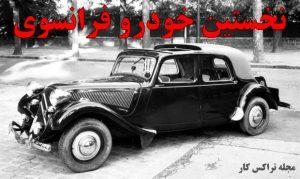 first-car-france