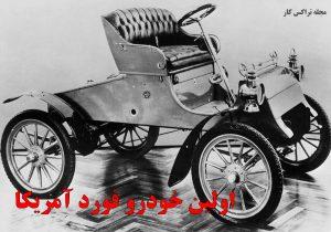 fierst-ford-car