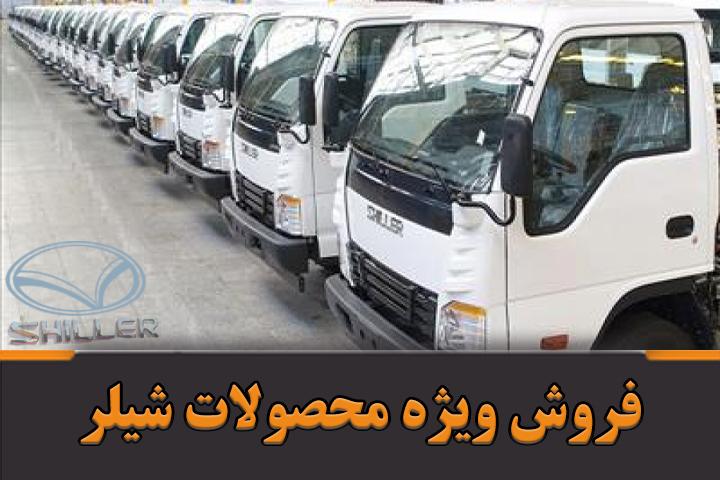 Photo of فروش ویژه کامیونت شیلر 6 تن