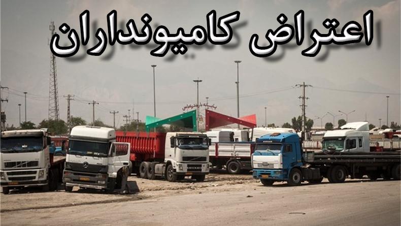 Photo of اعتراض کامیونداران به اجرایی نشدن نرخ کرایه