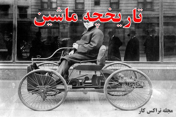 Photo of تاریخچه خودرو اولین ماشین درون سوز