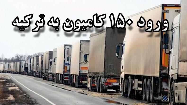 Photo of ورود 150 کامیون به ترکیه در یک روز