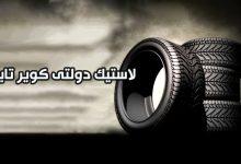 Photo of لاستیک دولتی کویر تایر؛ راهنمای ثبت نام و خرید