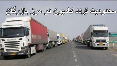Photo of محدودیت تردد کامیون در مرز بازرگان