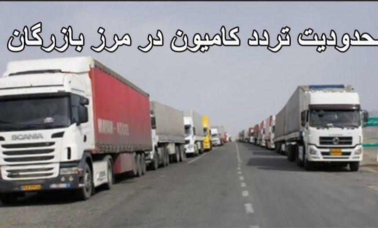 محدودیت تردد کامیون در مرز بازرگان