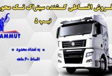 Photo of فروش اقساطی کشنده سیتراک C7H
