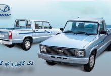 Photo of وانت کارا محصول جدید گروه بهمن