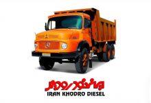 Photo of فروش ویژه کامیونهای باری و کمپرسی ایران خودرو دیزل+ لیست قیمت