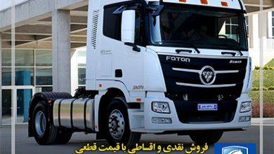 Photo of فروش نقدی و اقساطی کشنده فوتون