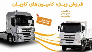 Photo of فروش اقساطی کامیونهای کاویان با کمترین پیش پرداخت