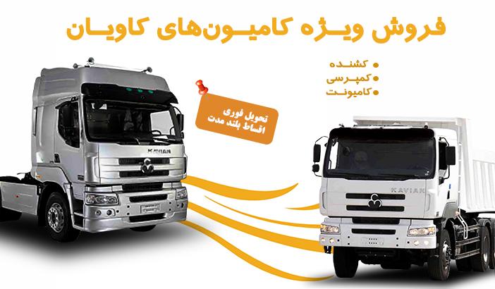 فروش اقساطی کامیون های کاویان