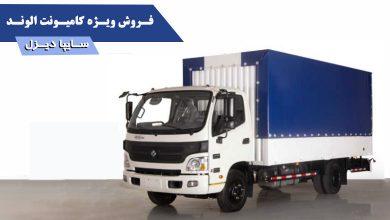 Photo of فروش ویژه کامیونت 6 تن فوتون( الوند) با قیمت استثنایی آغاز شد.