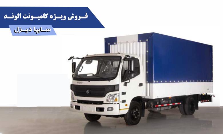 فروش ویژه کامیونت 6 تن الوند
