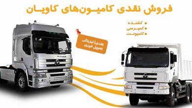 Photo of فروش نقدی کامیونهای کاویان به مدت محدود