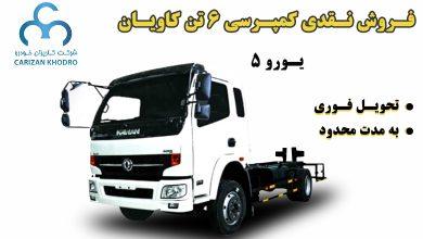 Photo of فروش نقدی کمپرسی کاویان با تحویل فوری