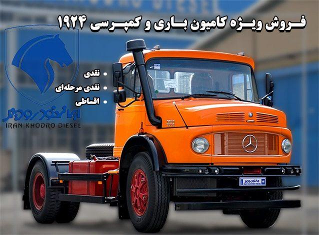 فروش ویژه ایران خودرو دیزل تمدید شد