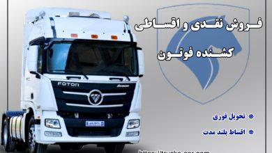 Photo of فروش نقدی و اقساطی کشنده فوتون ویژه دهه فجر | تحویل فوری