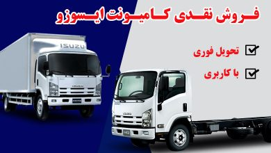 Photo of فروش نقدی کامیونت ایسوزو به مدت محدود