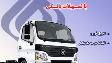 Photo of فروش اقساطی کامیونت فوتون با تسهیلات بانکی
