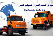 Photo of فروش نقدی ایران خودرو دیزل به مناسبت عید سعید فطر  آغاز شد