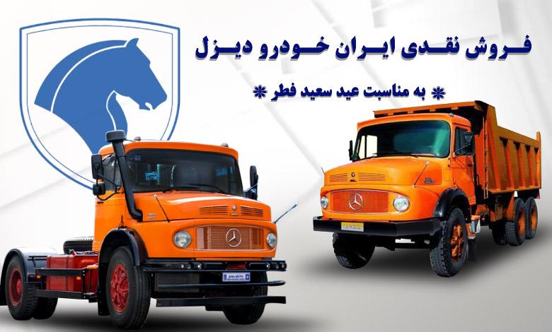 فروش نقدی ایران خودرو دیزل به مناسبت عید سعید فطر