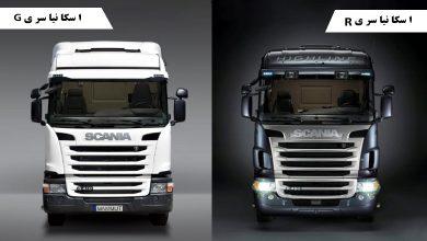 Photo of مقایسه کامیون اسکانیا سری R و  G